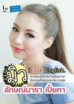 มิว - ลักษณ์นารา สาวน้อยวัยใส กับการเรียนภาษาอังกฤษที่สนุกและมีความสุข
