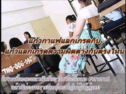 เล็งไล่ออกอาจารย์สาวคลิปฉาว′สแตมป์เซเว่น-เครื่องแก้ว′แลกเกรด ให้หยุดสอน สอบวินัยร้ายแรง