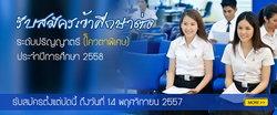 เปิดรับสมัครแล้ว (โควตาพิเศษ) มหาวิทยาลัยเทคโนโลยีราชมงคลธัญบุรี ปีการศึกษา 2558