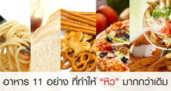 """อาหาร 11 อย่าง ที่ทำให้คุณ """"หิวโหย"""" มากกว่าเดิม!?"""