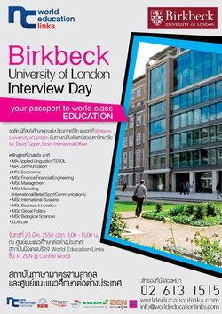 สัมภาษณ์เรียนต่อที่ UK กับมหาวิทยาลัยชื่อดัง Birkbeck, University of London