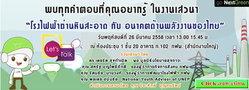 โรงไฟฟ้าถ่านหินสะอาด กับ อนาคตด้านพลังงานของไทย