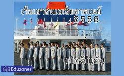 ประกาศรับสมัครโครงการเรือเยาวชนเอเชียอาคเนย์ ประจำปี 2558