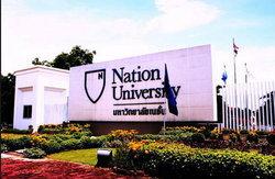 มหาวิทยาลัยเนชั่น มอบ 100 ทุน เรียนปริญญาตรี