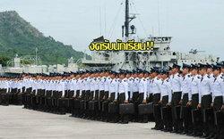 ปี 2559 งดรับนักเรียนเตรียมทหาร!!