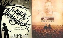 แนะนำ 10 หนังสือที่ควรอ่านก่อนจบมัธยมศึกษา