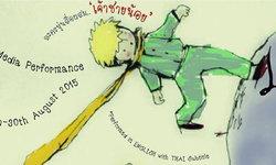 Le Petit Prince 'เจ้าชายน้อย' Shadow Puppet & Workshop