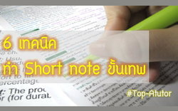 6 เทคนิคการทำ short note ขั้นเทพ