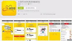 """เมื่อเกาหลีใต้คุมเข้ม """"สมาร์ทโฟน""""ของเด็ก"""