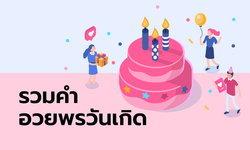 คำอวยพรวันเกิด สุขสันต์วันเกิด โดนใจทุกเพศทุกวัย
