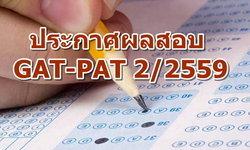 ประกาศผลสอบ GAT PAT ครั้งที่ 2 ปี 2559