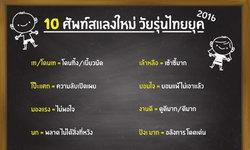 10 ศัพท์สแลงภาษายอดฮิต ติดปากวัยรุ่น