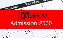 ปฏิทินสอบ Admission 2560 พร้อมประกาศผลสอบ