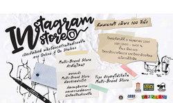 """งานสัมนา """"InStagram – InStores เปิดเช็คลิสต์ พลิกโอกาส ร้านสินค้าแฟชั่นจาก Online สู่ On Shelves"""""""