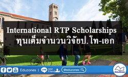 นักศึกษาไทย เฮ!  ออสเตรเลีย เปิดสอบชิงทุนวิจัย ป.โท-เอก