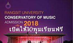 ให้เรียนฟรี10ทุน!ที่วิทยาลัยดนตรี มหาวิทยาลัยรังสิต