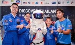 """สนไหม ชิงทุนไป """"NASA"""" โอกาสดีๆของคนไทยที่จะได้สำรวจอวกาศ"""