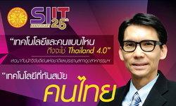 เทคโนโลยีและคนแบบไหนถึง จะใช่ Thailand 4.0