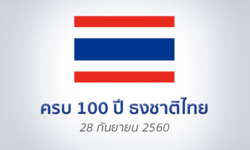 """5 เรื่องควรรู้..เกี่ยวกับ """"ธงชาติไทย"""" ในวันครบรอบ 100 ปี"""