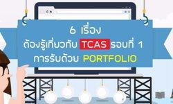 6 เรื่องต้องรู้เกี่ยวกับ TCAS รอบที่ 1 การรับด้วย PORTFOLIO