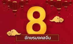 8 ตัวอักษรสิริมงคล ต้อนรับวันตรุษจีน 2561