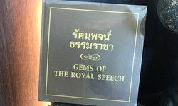 """มหาวิทยาลัยธรรมศาสตร์จัดเสวนาหนังสือ """"รัตนพจน์ธรรมราชา"""""""
