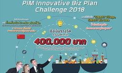 โครงการประกวดการเขียนแผนธุรกิจเชิงสร้างสรรค์ PIM Inovation Biz Plan Challenge 2018
