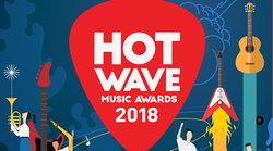 """""""Hot Wave Music Awards 2018"""" เปิดรับสมัคร วัยรุ่นทุกภาค """"เชียร์ยกสถาบัน มันส์ทั้งประเทศ"""""""