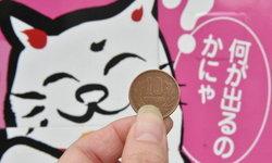 ตู้กดน้ำอัตโนมัติ 10 เยน ถูกกว่านี้ไม่มีแล้ว