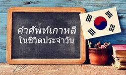 รวม คำศัพท์เกาหลี ในชีวิตประจำวัน โต้ตอบกับโอปป้าสบายๆ