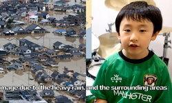 """หนุ่มน้อย """"Youtuber ญี่ปุ่น"""" วัย 6 ขวบ ประกาศบริจาคเงินจากยอดวิวทั้งหมดที่ได้ช่วยผู้ประสบภัย"""