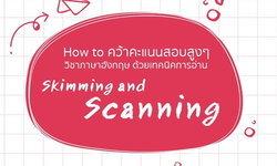 How to คว้าคะแนนสอบสูงๆ วิชาภาษาอังกฤษ ด้วยเทคนิคการอ่าน Skimming  Scanning
