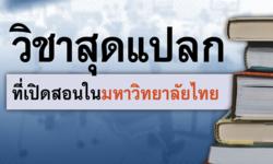 """รวม """"วิชาสุดแปลก"""" ที่มีการเปิดสอนในมหาวิทยาลัยไทย!"""