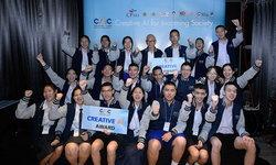 """""""ซีพี ออลล์"""" จัดค่ายเยาวชน """"Creative AI Camp"""" ปลูกฝังเยาวชนไทยพัฒนา AI สร้างสรรค์สังคม"""