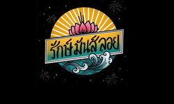 """ลอยกระทงที่จุฬาฯ """"รักษ์ มันส์ ลอย""""  สืบสานประเพณีไทย ใส่ใจสิ่งแวดล้อม"""