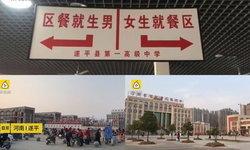 จีนแยกนักเรียนชายหญิง ไม่ให้พักกินข้าวพร้อมกัน กลัวนักเรียนสนใจเรื่องโรแมนติก