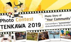 """การแข่งขันถ่ายภาพสุดมันส์! ระดับมัธยมปลายทั่วประเทศไทย """"TENKAWA 2019"""""""