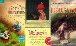 5 วรรณกรรมเยาวชน ที่มีความสนุก อ่านแล้วรู้สึกเพลินๆ