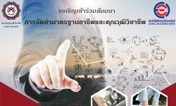 เสวนาฟรี จัดทำมาตรฐานอาชีพและคุณวุฒิวิชาชีพ สาขาวิชาชีพไฟฟ้าชั้นสูงรองรับประชาคมเศรษฐกิจอาเซียน