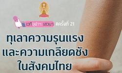 """เวทีจุฬาฯ เสวนา """"ทุเลาความรุนแรงและความเกลียดชังในสังคมไทย"""""""