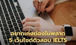 5 เว็บไซต์ให้คุณเรียนรู้ IELTS ด้วยตนเองฟรี