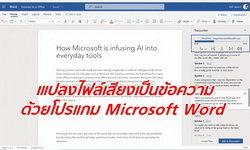 """""""แปลงไฟล์เสียงเป็นข้อความ"""" ระบบใหม่จาก Microsoft ประหยัดเวลาในการพิมพ์มากมาย"""