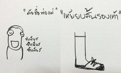 17 พฤติกรรมนักเรียนไทย ที่ไม่ว่ากี่ยุคสมัยยังไงก็ต้องเจอแน่นอน