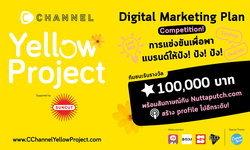 C Channel Yellow Project โปรเจคสุดชิคหาวัยรุ่นยุคใหม่เข้าสู่โลก Digital Marketing