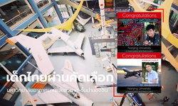 สุดยอดเลย! สองเด็กไทยผ่านการคัดเลือก มหาวิทยาลัยอากาศยานและอวกาศ ชั้นนำของจีน