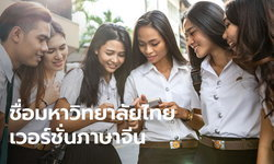 การเรียกชื่อมหาวิทยาลัยไทยเป็นภาษาจีน คนจีนเรียกแต่ละสถาบันว่าอะไรกันบ้างนะ?