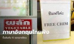 """ผลการสำรวจชี้ """"ทักษะภาษาอังกฤษของไทย"""" ตกฮวบ รั้งอันดับที่ 6 ในอาเซียน"""