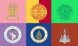 """""""สีประจำมหาวิทยาลัย"""" มาดูกันว่าแต่ละสถาบันใช้สีอะไรและมีความหมายว่าอะไรบ้าง"""