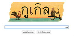 วันภาษาไทยแห่งชาติ 29 กรกฎาคม ของทุกปี ความสำคัญของภาษาไทย