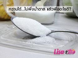 หวานได้...ไม่พึ่งน้ำตาล แล้วพึ่งอะไรดี?